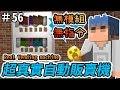 【Minecraft】歐拉生存:♻自動販賣機#56