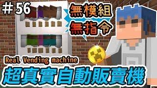 【Minecraft】歐拉生存 56:♻自動販賣機  1.12+