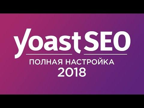 Seo оптимизация wordpress yoast seo