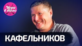 Кафельников – Pharaoh, Алеся, Спартак | ОТКРОВЕННОЕ ИНТЕРВЬЮ