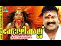കോഴിക്കല്ല് | KALABHAVAN MANI DEVOTIONAL SONGS | MALAYALAM