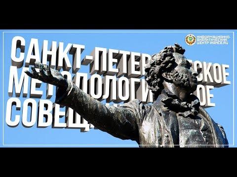 видео: Санкт-Петербургское методологическое совещание (ИАЦ)