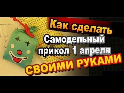 Как сделать розыгрыш прикол на 1 апреля своими руками / Электронные самоделки / Sekretmastera - Видео приколы смотреть