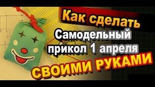 Как сделать розыгрыш прикол на 1 апреля своими руками / Электронные самоделки / Sekretmastera
