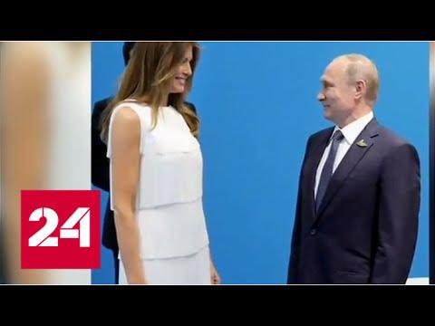 Мелания Трамп не сразу смогла оторвать мужа от Путина