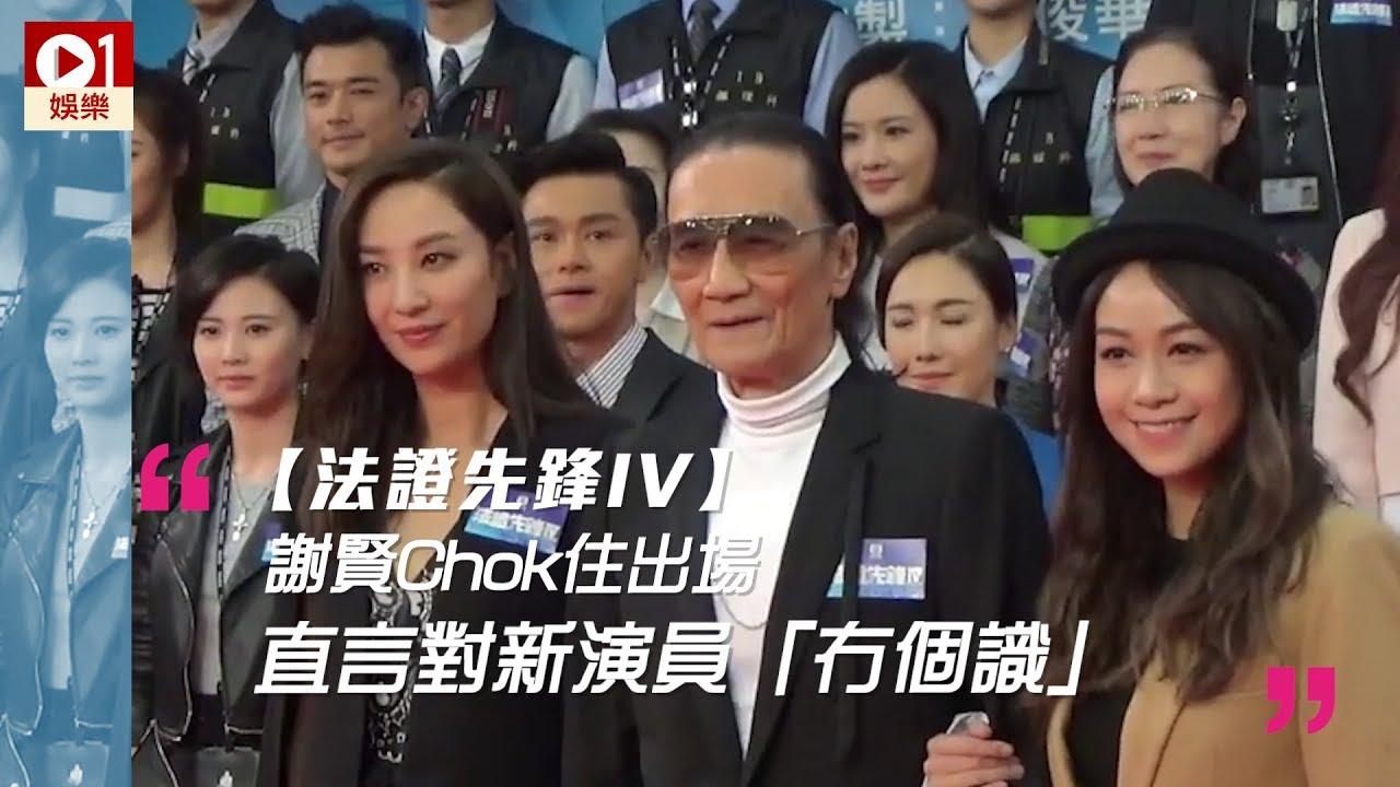 【法證先鋒IV】四哥謝賢 Chok 住出場 直言對新演員「冇個識」 │ 01娛樂 - YouTube