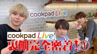 ONE N' ONLY TV#25/cookpad Live - ワンエンキッチンバトル -(4/16配信) 裏側完全密着!①