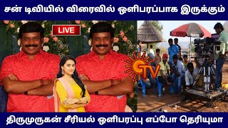 Thirumurugan New serial telecast on sun tv | upcoming sun tv promo | Mr partha