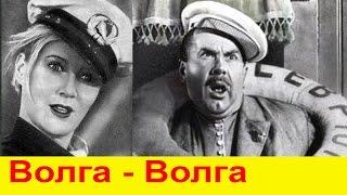 ВОЛГА-ВОЛГА. Советский Музыкальный Фильм КОМЕДИЯ