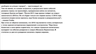 Вот что говорят экстрасенсы астролог Глоба за Россию и Украину про войну в 2014 году