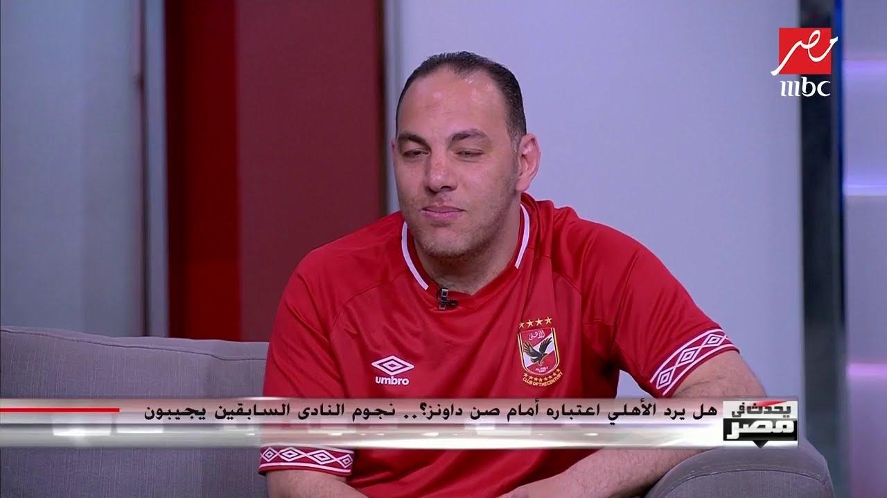 الكابتن محمد فاروق: اكتئبت بشدة بعد هزيمة الأهلي أمام صن داونز