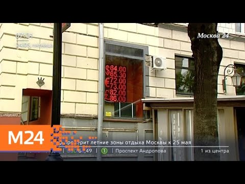 Табло с курсами обмена валют должны убрать с улиц Москвы - Москва 24