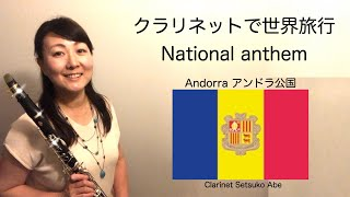 National  Anthem of  Andorra  国歌シリーズ『 アンドラ公国』Clarinet Version