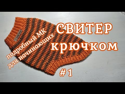 Вязание крючком схемы для одежды собак
