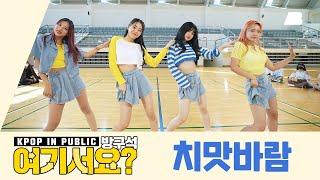 Download [방구석 여기서요?] 브레이브걸스 Brave Girls - 치맛바람 Chi Mat Ba Ram | 커버댄스 Dance Cover