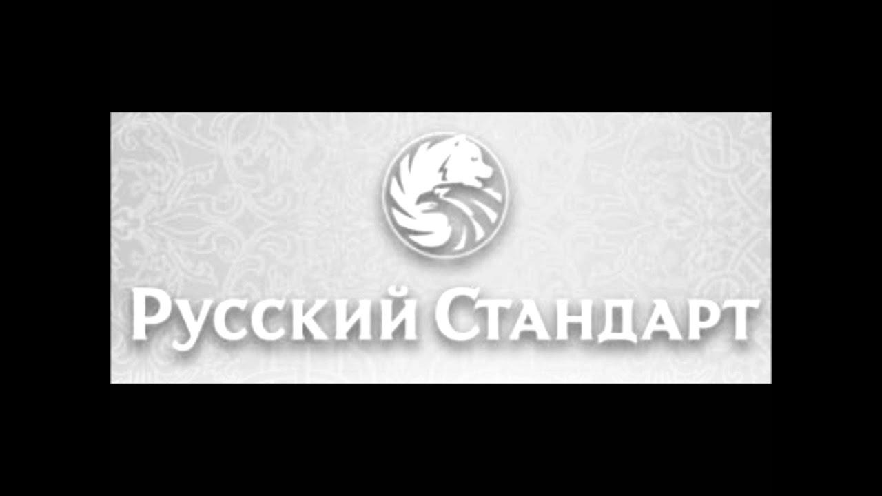 рассчитать кредит русский стандарт калькулятор онлайн