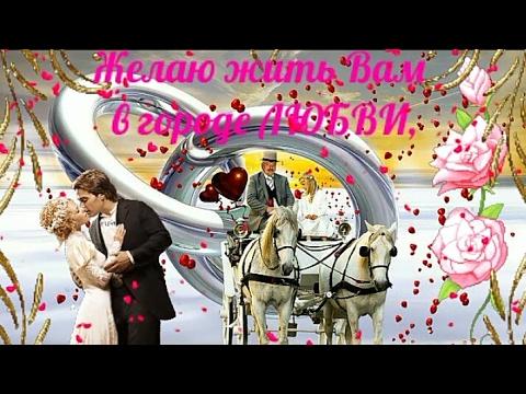 Прикольные Поздравления С Днём Свадьбы. Прикольные поздравления
