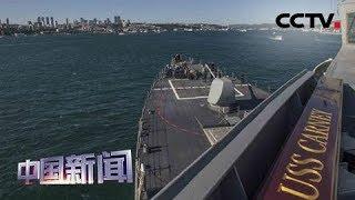 [中国新闻] 俄罗斯在黑海举行跨军种协作演习 | CCTV中文国际