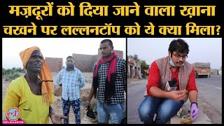 Rajasthan में मिले Migrant workers और लोगों ने क्या राज़ खोले? Food | Lockdown