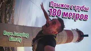 Rope Jumping 180 m / Прыжок со 180 метров Роуп Джамп