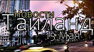 Таиланд Бангкок Коронавирус Новости 15 Мая