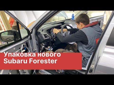 Упаковка нового Subaru Forester