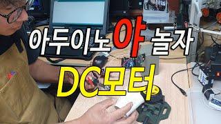 아두이노 DC모터와 놀자
