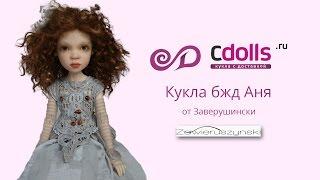 Кукла бжд Аня Заверушински