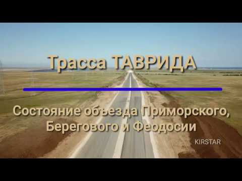 Трасса ТАВРИДА. Объездная