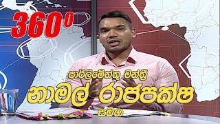 360 | With Namal Rajapaksha ( 02 - 03 - 2020 ) Thumbnail
