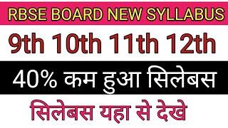 rbse new syllabus 2020-21 class 10th 11th 9th 12th