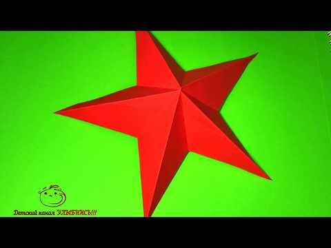 Как сделать пятигранную звезду из бумаги | Оригами | Поделки ко дню победы 9 мая