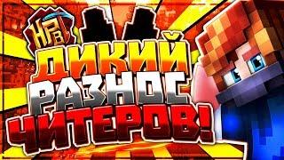 Фото ВОЙНА АГЕРЫ против ЧИТЕРОВ ЭПИЧНЫЕ МОМЕНТЫ Hypixel Sky Wars Mini Game Minecraft