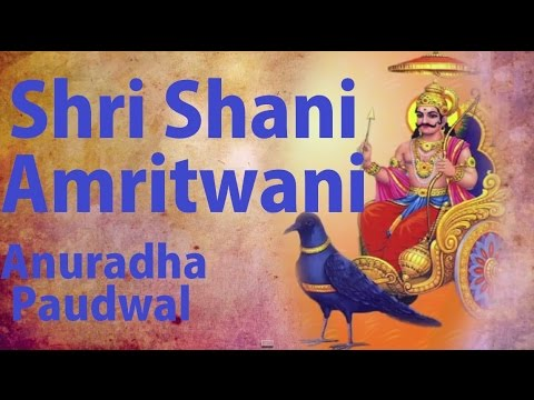 Shani Amritwani By Anuradha Paudwal [Full Video Song] I Shri Shanidev Amritwani thumbnail