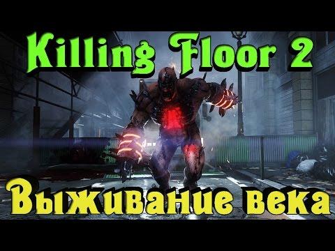 Killing Floor 2 - ВЫЖИВАНИЕ ВЕКА
