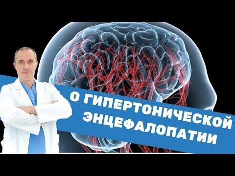 О гипертонической энцефалопатии