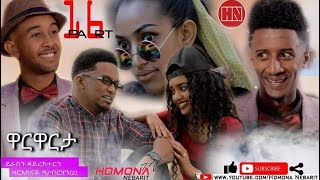 HDMONA - Part 16 - ዋርዋርታ ብ ዘርሰናይ ዓንደብርሃን Warwarta by Zeresenay - New Eritrean Series Film 2019
