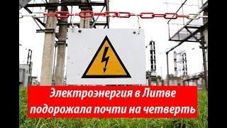 Электроэнергия в Литве подорожала почти на четверть