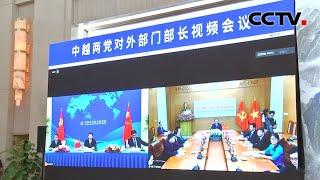 [中国新闻] 中越执政党视频会议 主张共同维护南海地区和平稳定 | CCTV中文国际 - YouTube