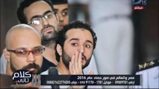 كلام تانى| عبدالله السناوى: يجب وضع حدلأوضاع الشباب المحبوسين ومنهم