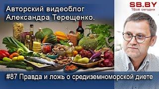 Правда и ложь о средиземноморской диете