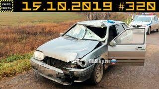 Новые записи АВАРИЙ и ДТП с АВТО видеорегистратора #320 Октябрь 15.10.2019