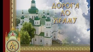 видео Церковний православний календар на лютий 2016 року