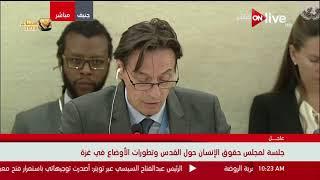 جلسة لمجلس حقوق الإنسان حول القدس وتطورات الأوضاع في غزة