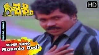 Manada Gudi Love Song   Shakthi Kannada Movie   Kannada Songs   Tiger Prabhakar Hits