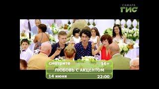 """Фильм """"Любовь с акцентом"""""""