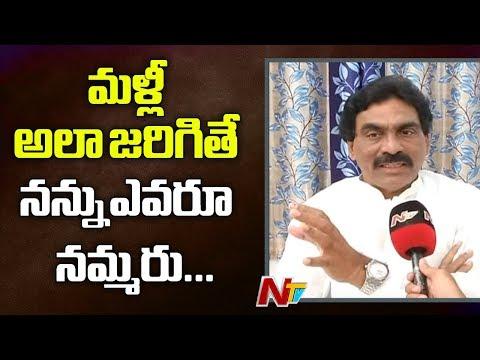 ఈసారి నా లెక్క తప్పితే ఇంక నన్ను ఎవరూ నమ్మరు - Lagadapati Rajagopal | NTV