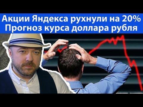 Яндекс рухнул. Почему акции обвалились на 20%. Прогноз курса доллара рубля валюты ртс нефти 2019