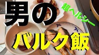ボディビルのバルクアップ期の男の料理! ビースト村山オリジナルプロテインはAmazonにて販売中! https://goo.gl/gvX2zv いつも【BodyMake&Diet】のビデオをご視聴 ...
