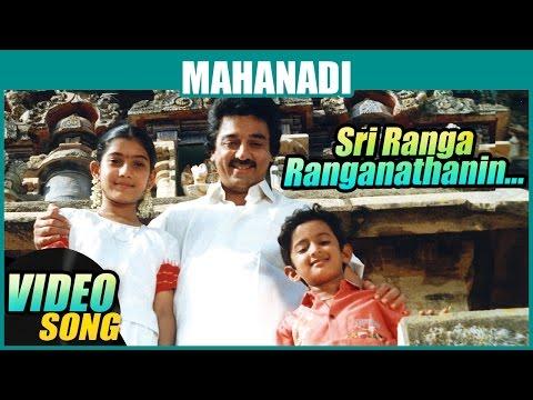 Sri Ranga Ranganathanin Video Song | Mahanadi Tamil Movie | Kamal Haasan | Sukanya | Ilaiyaraaja